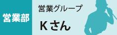 営業部 営業グループ Kさん