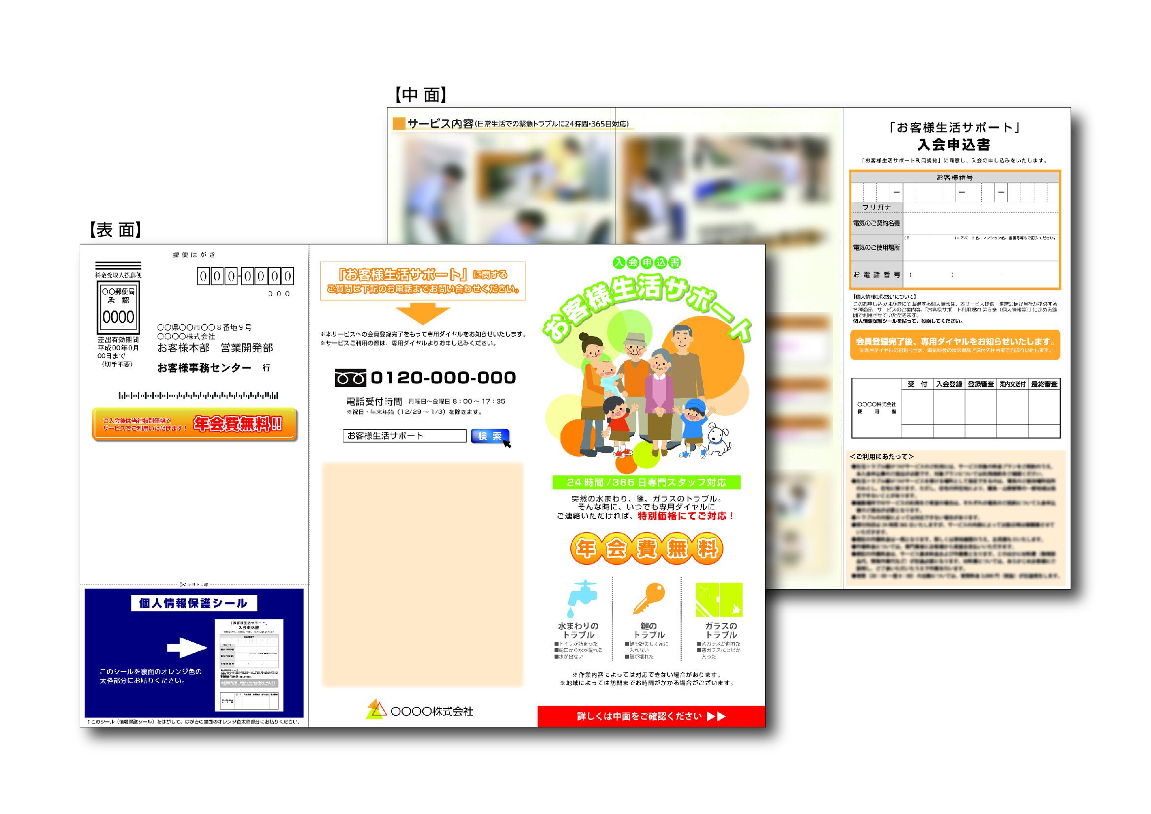 0002-税別商品(ホームページ事例制作)(三つ折りパンフレット)-01