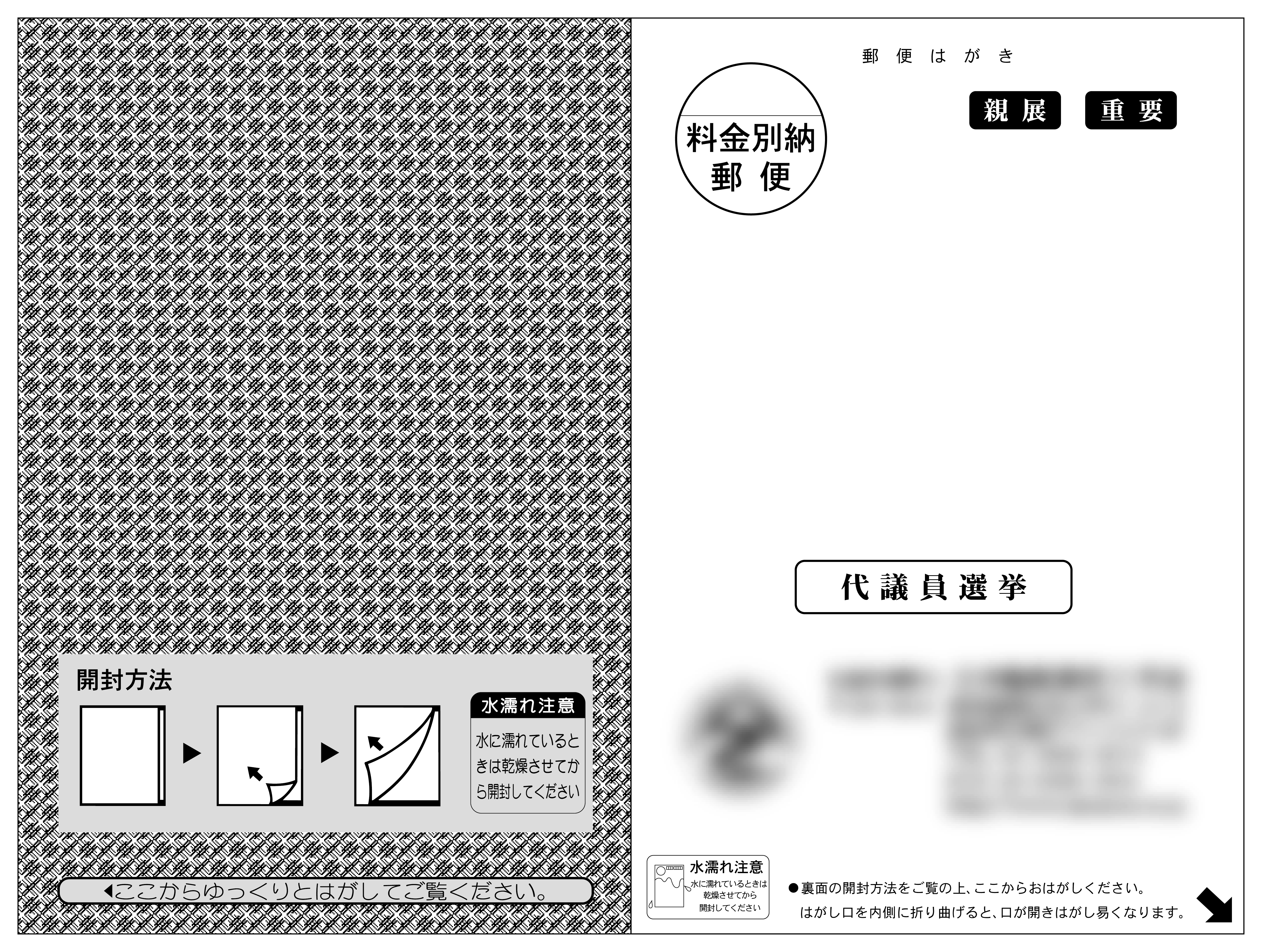 見開き型-01